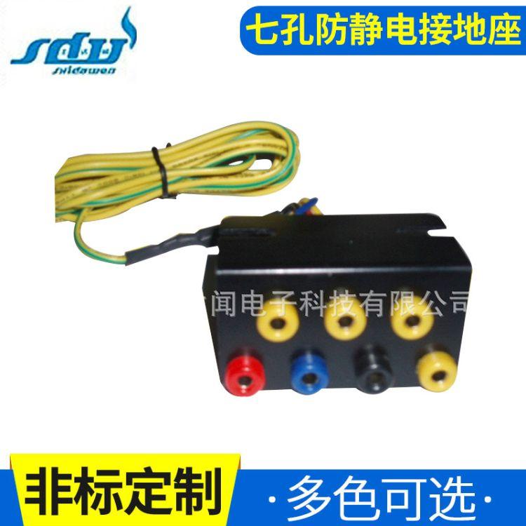 厂家提供PU七孔防静电接地座 多孔位防静电接地座