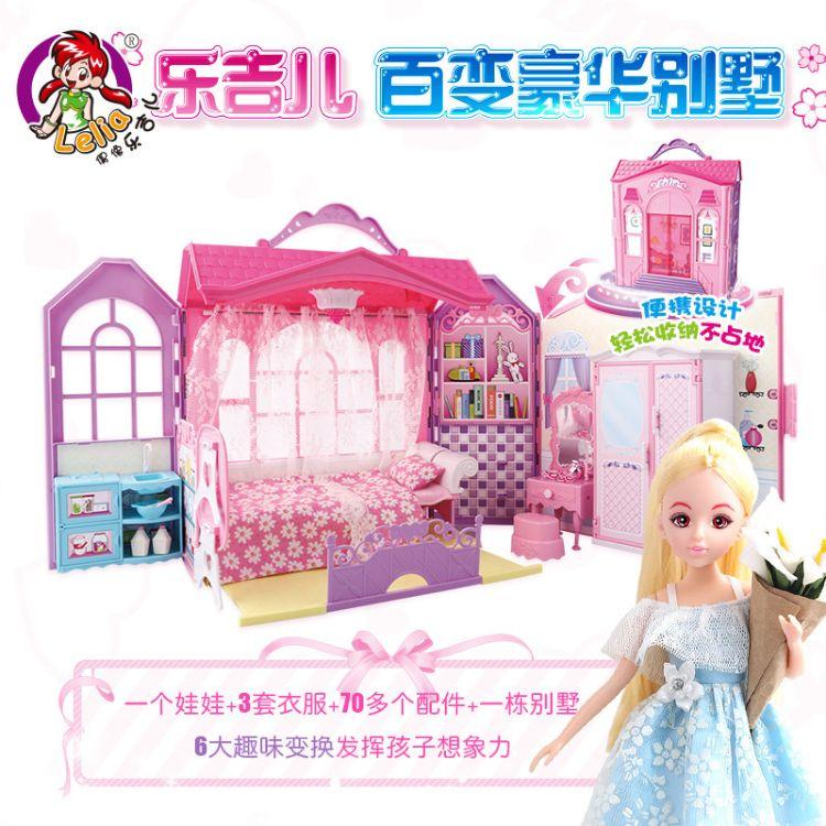 乐吉儿百变豪华别墅娃娃套装大礼盒玩具屋女孩公主别墅城堡批发