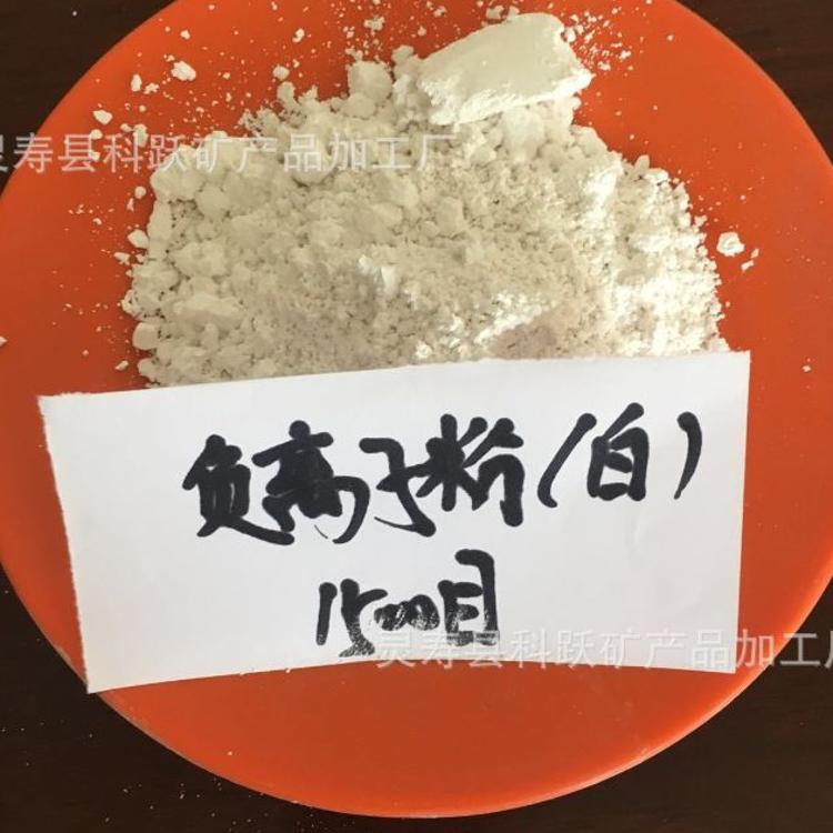 优质负离子粉 白色负离子粉 水溶性负离子粉 陶瓷地板涂料纺织用