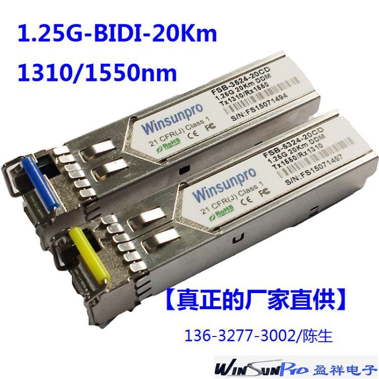 【厂家直销】SFP 千兆单模BIDI 20KM 价格从优 / 线下详谈