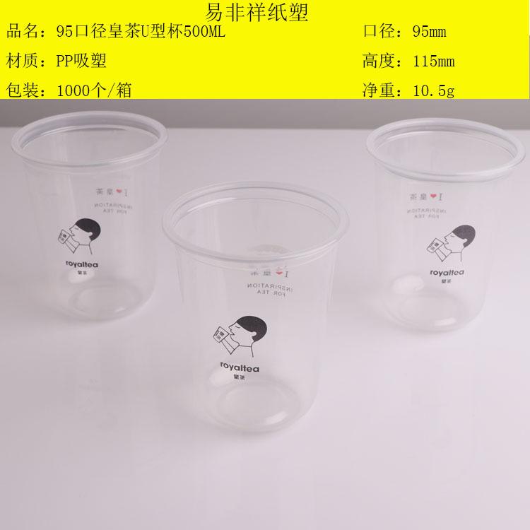 奶茶U型杯鹿角巷U型杯同款皇茶贡茶U型杯脏脏杯U型杯喜茶波波茶杯