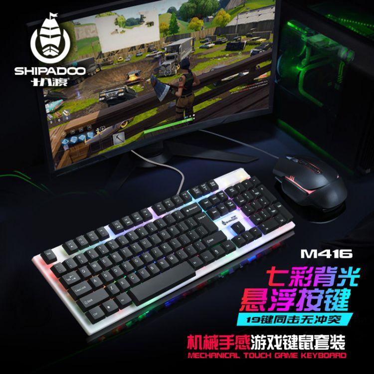 电脑机械手感背光键盘鼠标游戏办公键盘有线USB发光键鼠套装批发