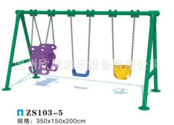 户外游乐设施 儿童秋千荡椅室外大型玩具滑梯小区公园摇椅103-5