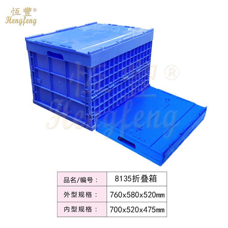 厂家批发恒丰牌塑料折叠箱760*580*520mm物流周转箱转运折叠箱