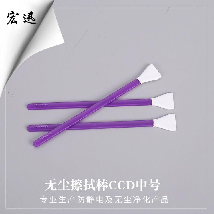 厂家批发无尘擦拭棒CCD中号防静电擦拭棒无尘棉签擦拭棒