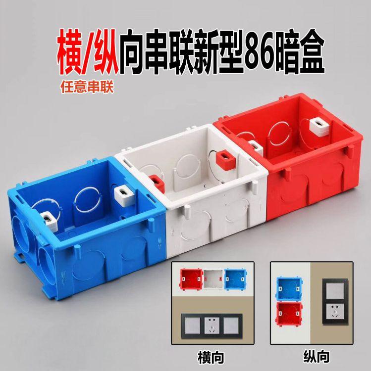 GUHOME86型暗盒通用暗装纵向底盒开关插座底盒竖直竖直接线盒86型