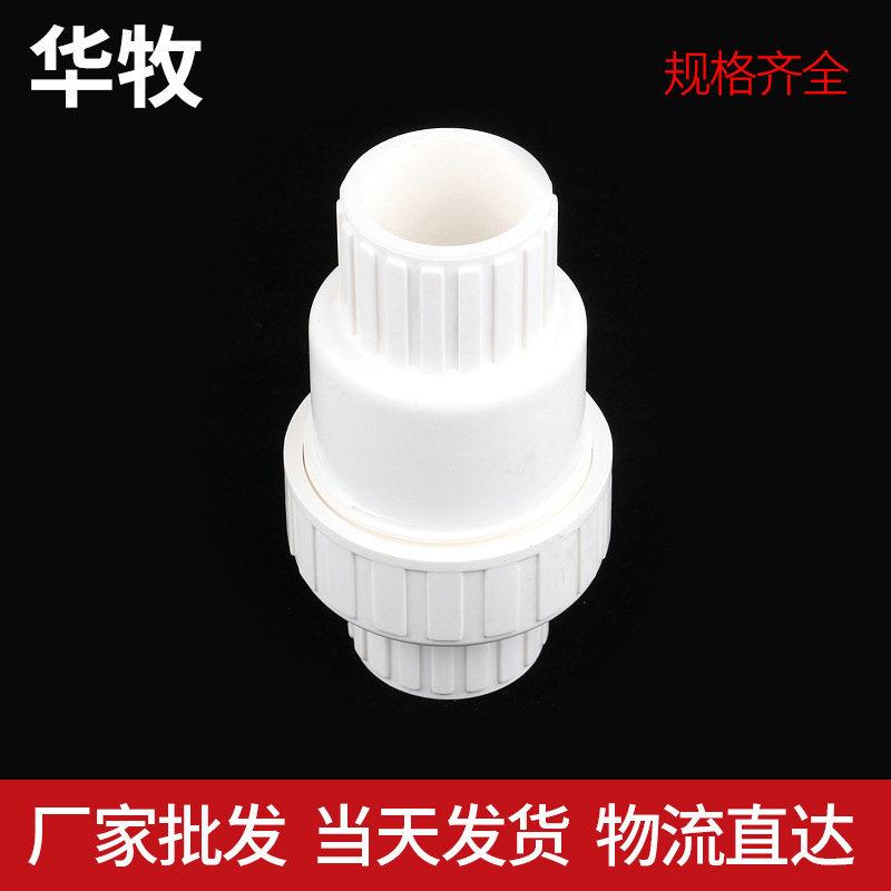 华牧 PVC白色给水国标止回阀 插管式单由令球型单向阀供应