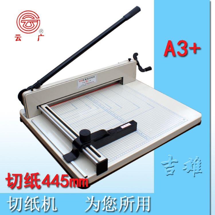 云广858型A3+ 厚层切纸机 858A3厚层标书相册菜谱 约450张 切纸刀