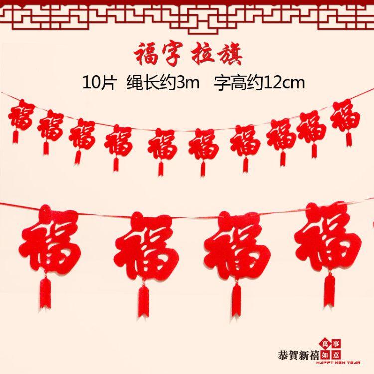 春节新年装饰品 无纺布拉花福字拉福喜庆布置装饰用品毛毡布吊饰