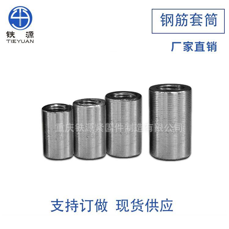 厂家直销 钢筋套筒连接套头 直螺纹连接套筒 各种规格正反丝国标