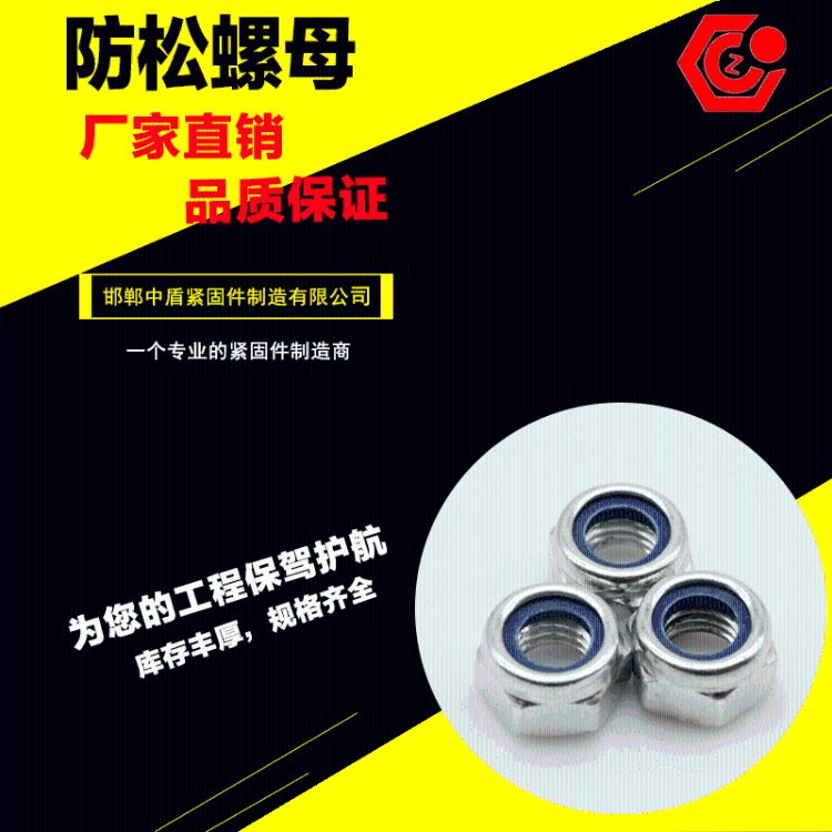 永年厂家直销 镀锌 防松螺母 价格优惠 大量生产 现货供应