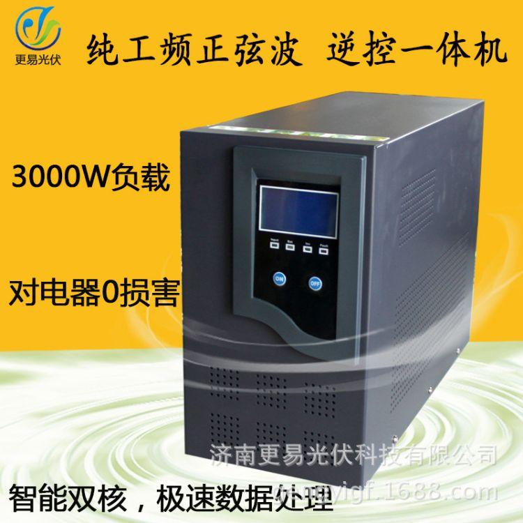 太阳能逆控一体机3000W负载纯工频正弦波48V30A3千瓦逆变器包邮