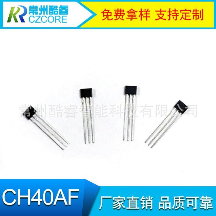 供应 CH40AF 高灵敏霍尔电子元件 直流无刷电机霍尔元件