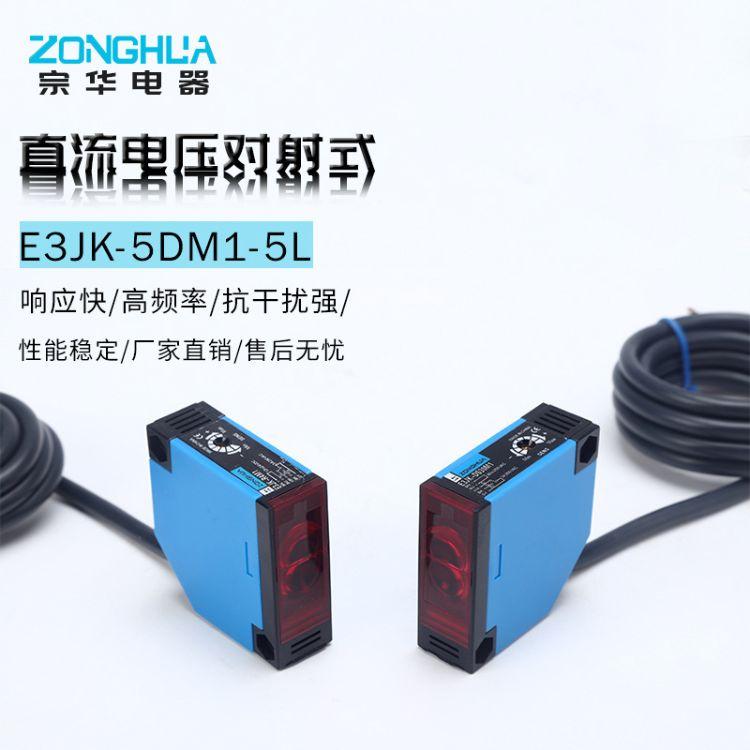 光电开关对射式E3JK-5DN1-5L对射式常开(DC) 6V-36V五线A级