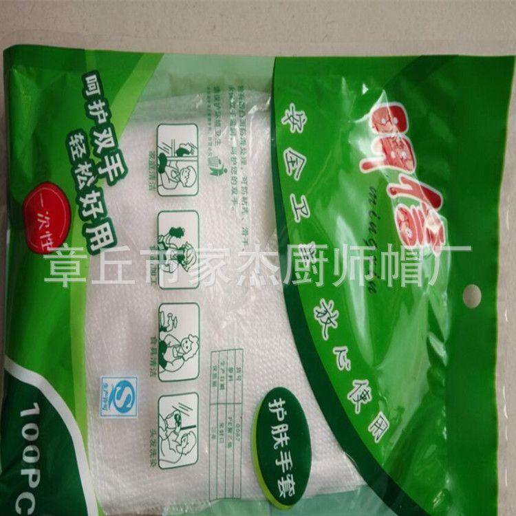 章丘家杰专业生产点塑手套。