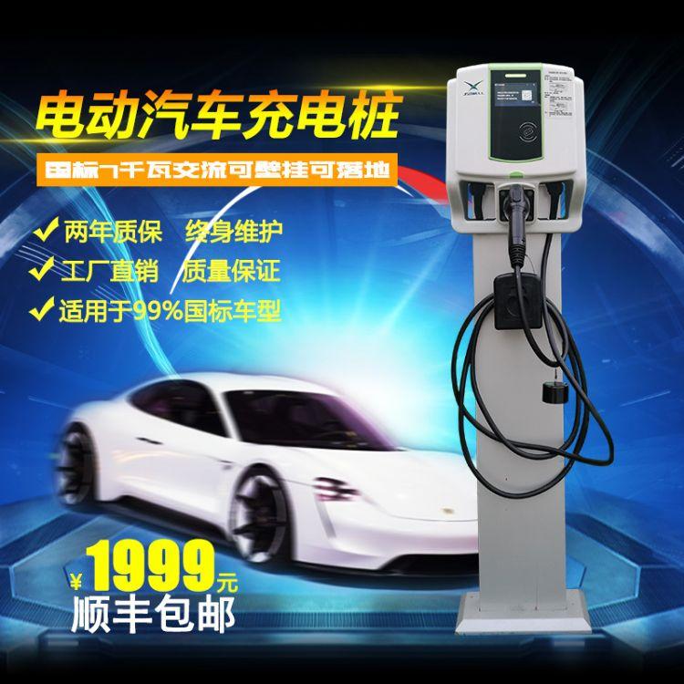 电动汽车落地式交流充电桩箱充电器家用小区国标通用微信记费