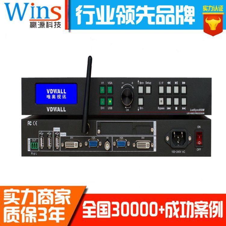 LED大屏视频处理器 手机平板WiFi同屏显示 Ledsync850m视频拼接器