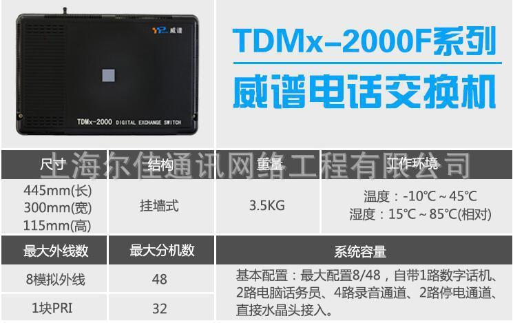 威谱TDMx2000-F型8进24出电话交换机/来电弹屏/客户资料/录音
