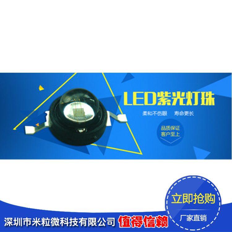 厂家直销 光宏45MIL380波段紫光LED灯珠 3W大功率集成灯珠