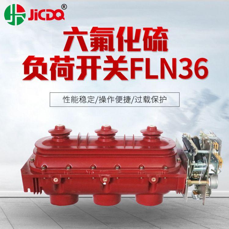 FLN36六氟化硫负荷开关高压负荷开关六氟化硫断路器