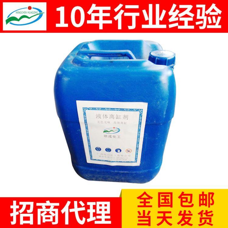 厂家推荐 明成 高效环保剥离剂 液体剥离剂
