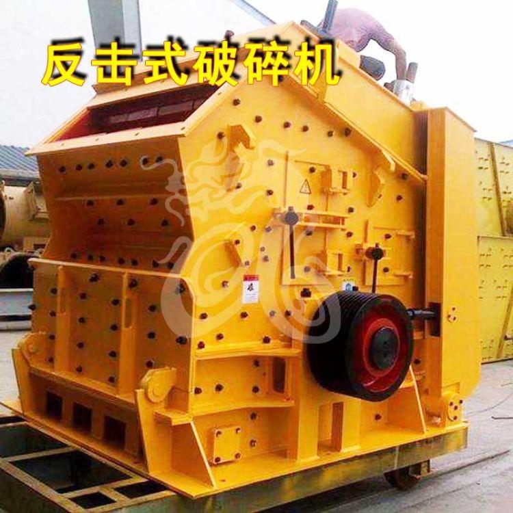 重型反击式破碎机 重型混凝土破碎机 大型移动式青石碎石机