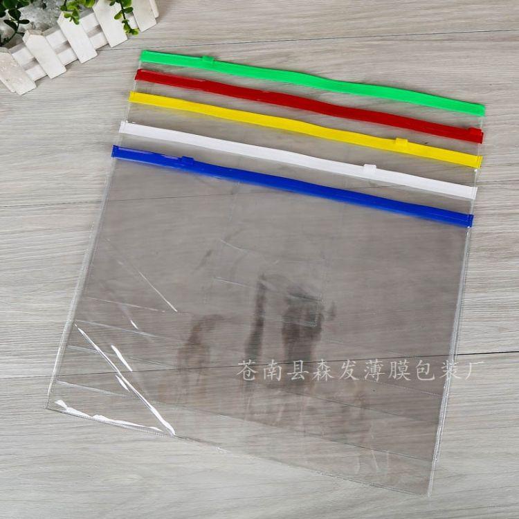 现货A4彩色PVC拉链袋透明pvc文具袋pvc笔袋服装袋塑料袋防尘袋