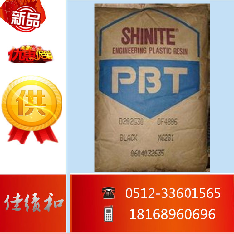 供应耐高温PBT/台湾新光/4880塑胶原料pbt塑料