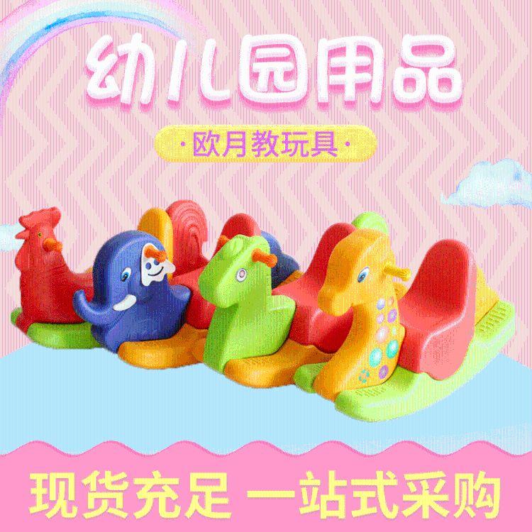 儿童玩具 加厚大号塑料摇摇马 儿童家庭室内摇摇马玩具