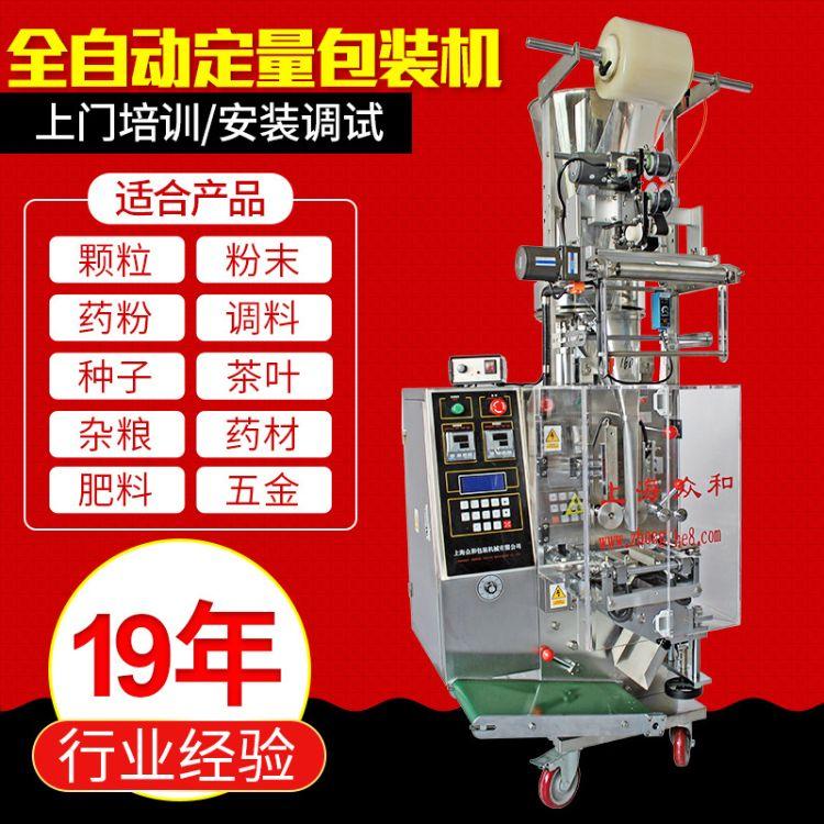 ZH/众和 颗粒自动包装机 DCK-300系列颗粒包装机械