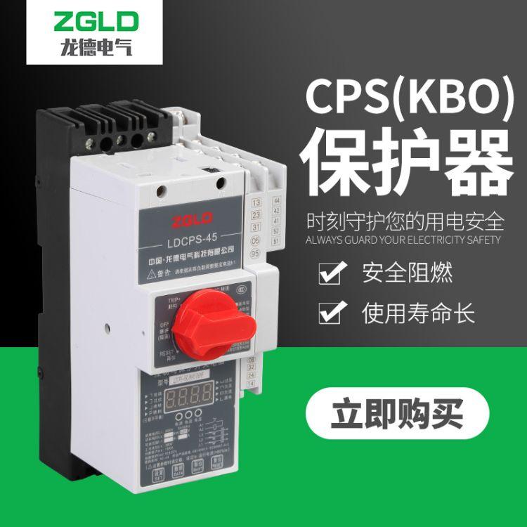 厂家直销  控保合一CPS(KBO)保护器 低压控制器 控制与保护开关
