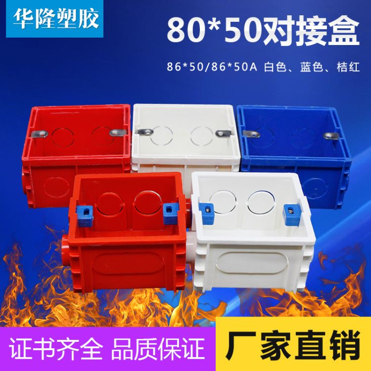pvc86*50对接接线盒 加厚开关插座面板接线底盒 红白蓝可定制