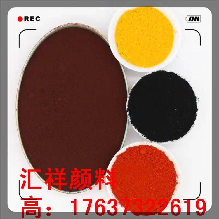 氧化铁棕颜料色粉-专业生产氧化铁棕颜料色粉-彩砖用铁棕颜料