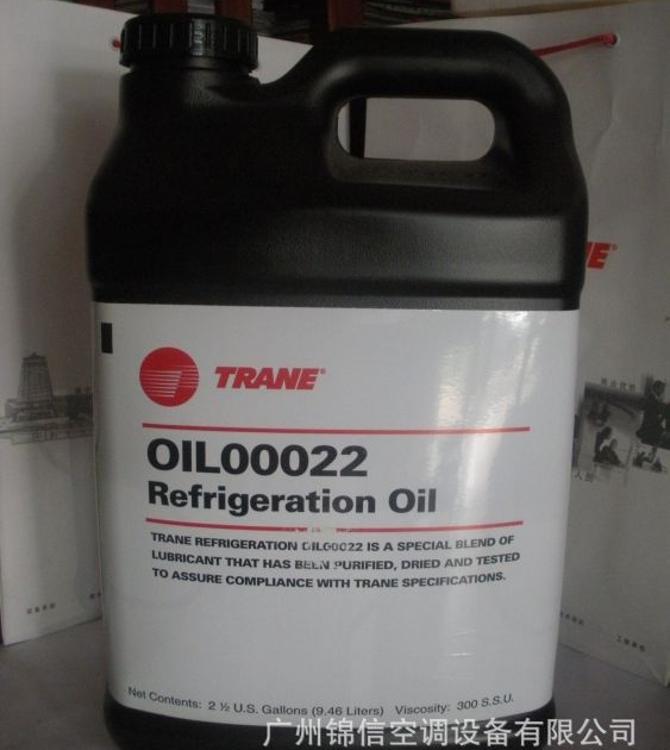 原装正品特灵22号冷冻油 OIL00022 本季热销产品 大量库存
