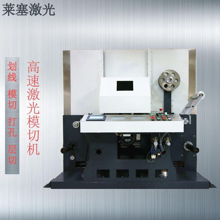新型模切机 激光高速模切机