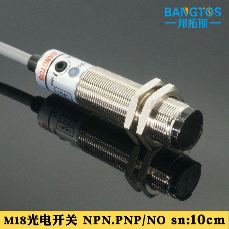 BANGTOS/邦拓斯M18光电开关漫反射DC24V可调通用传感器GD-10ENP