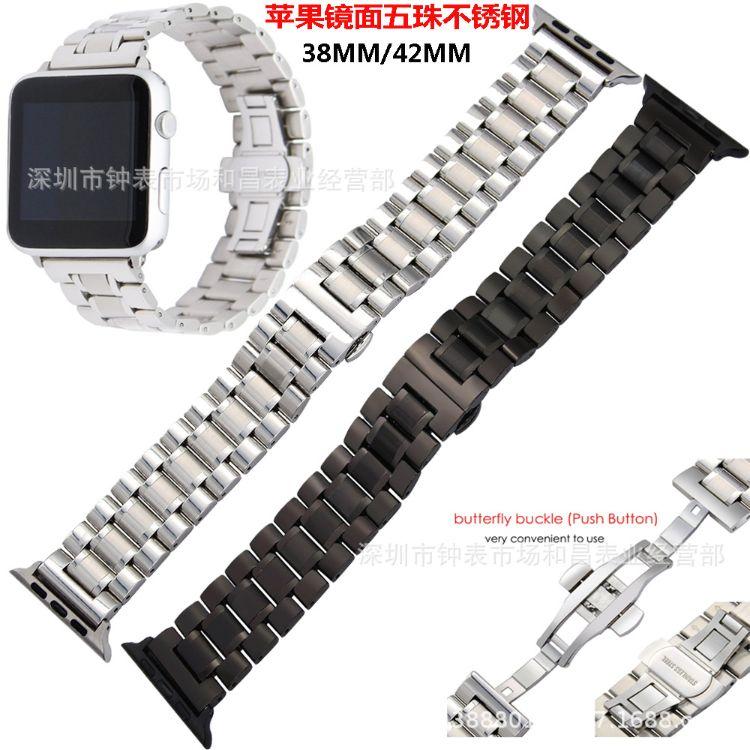 适用于苹果apple Watch3智能手表五珠金属不锈钢表带五株表带工厂