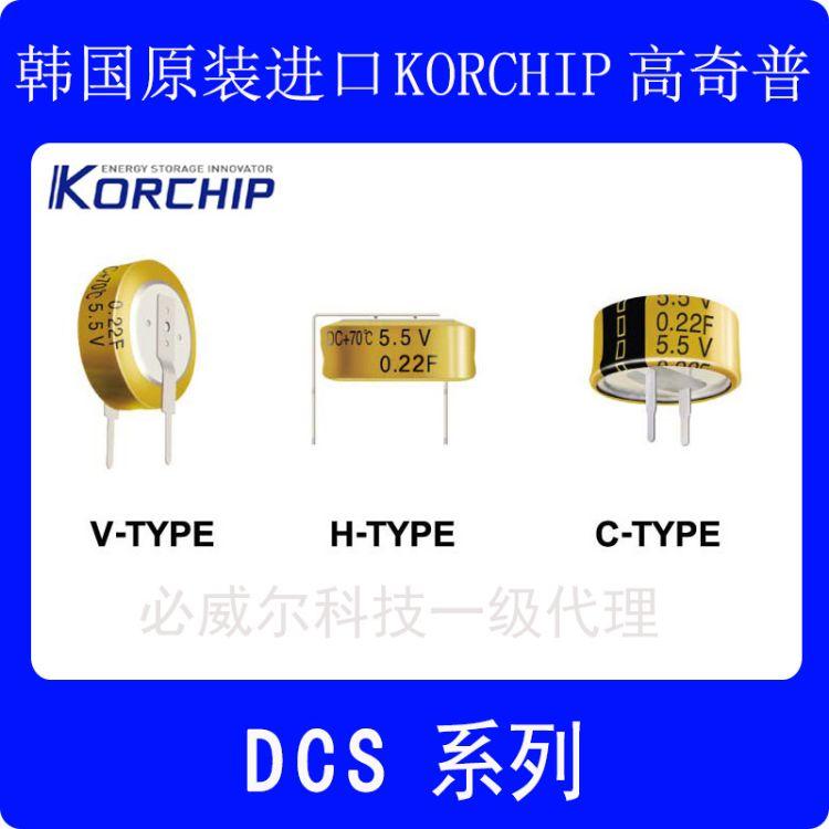 供应韩国korchip高奇普5.5V0.047F 0.1F 0.33F 0.47F超级法拉电容