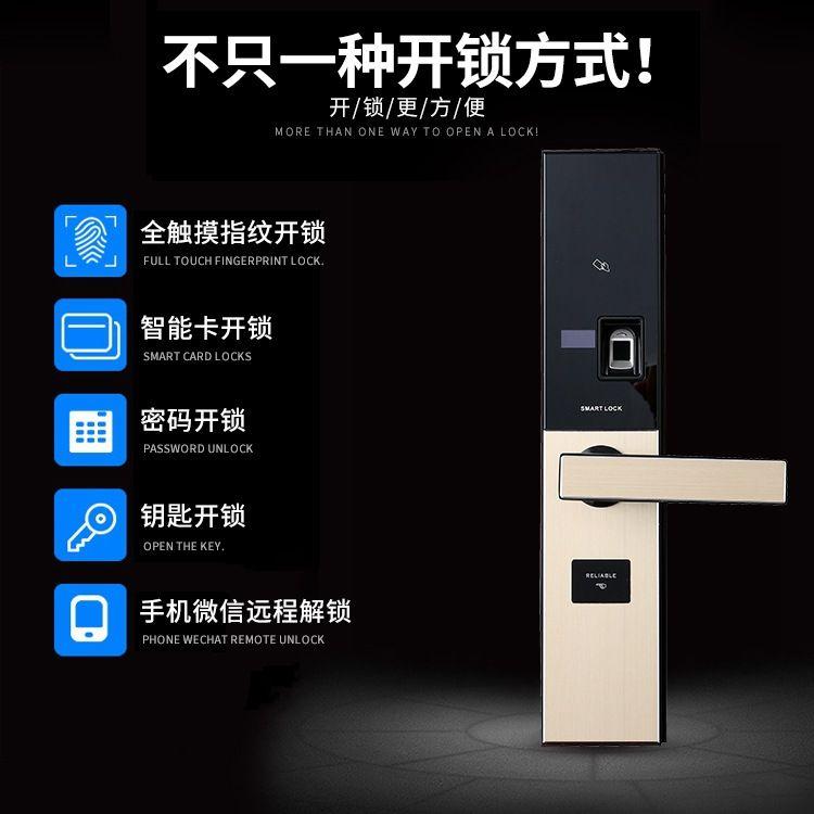 刷卡酒店锁磁卡感应宾馆锁 智能电子锁家用防盗锁 电子刷卡锁具