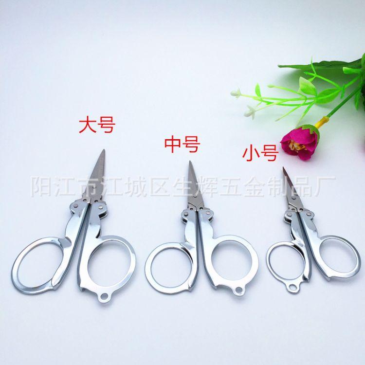 不锈钢可折叠小剪刀 便携式家用剪 学生手工剪 钓鱼剪 儿童文具