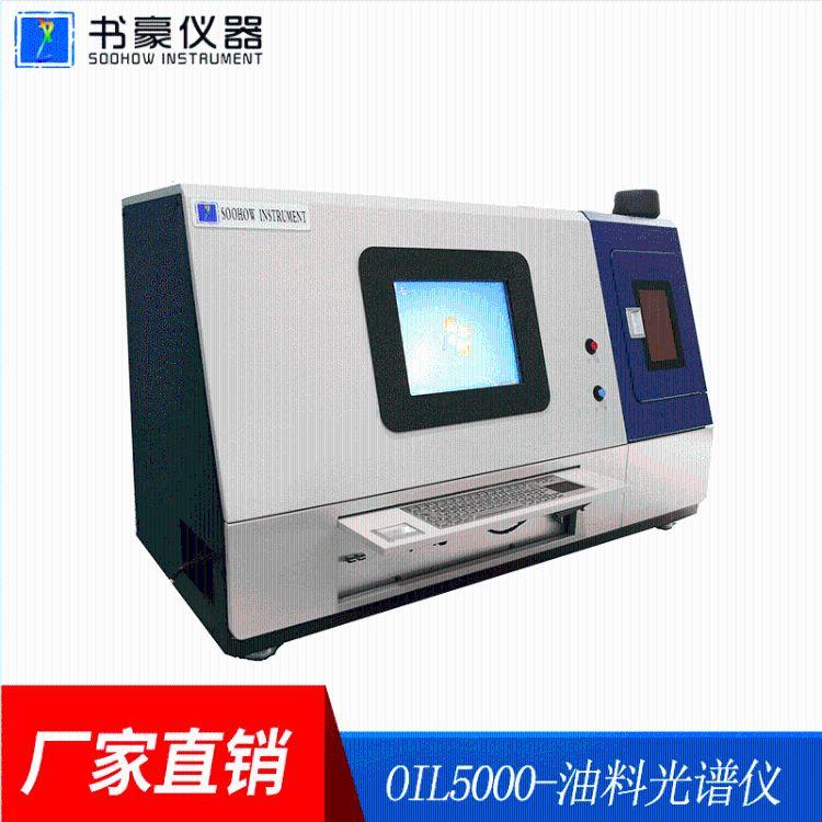 厂家直销 油料光谱仪 自主研发 国外替换