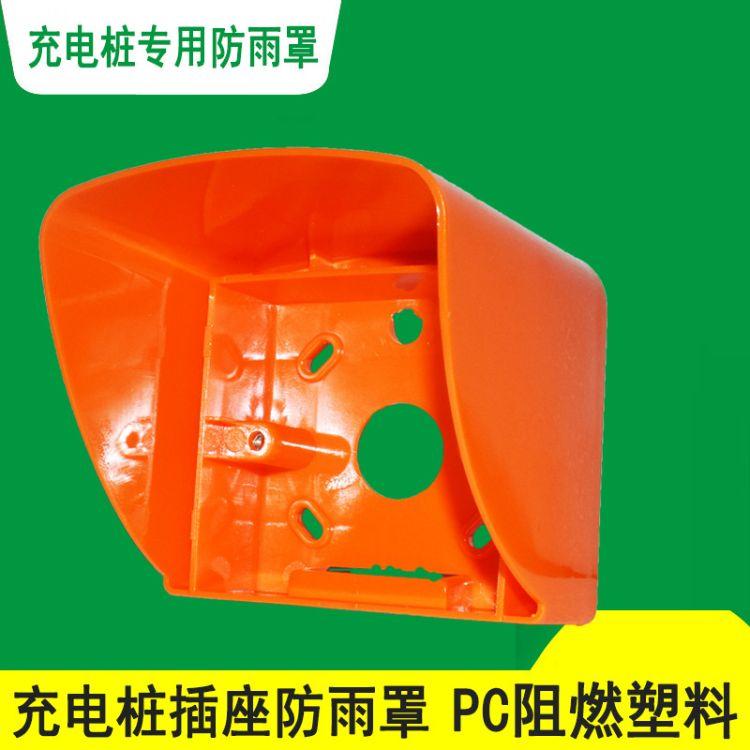 充电桩插座防水罩白色带明装底盒充电桩暗装插座防雨罩防雨帽