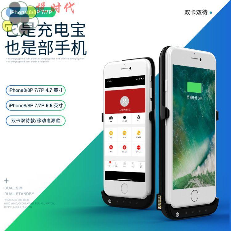 4.7寸 5.5寸2SIM双卡双待手机隐形背夹壳智能手机保护壳 厂家直销