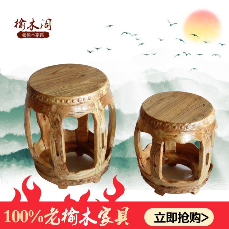 老榆木鼓凳仿古中式实木圆凳餐凳鼓墩换鞋坐墩古筝凳客厅茶几矮凳
