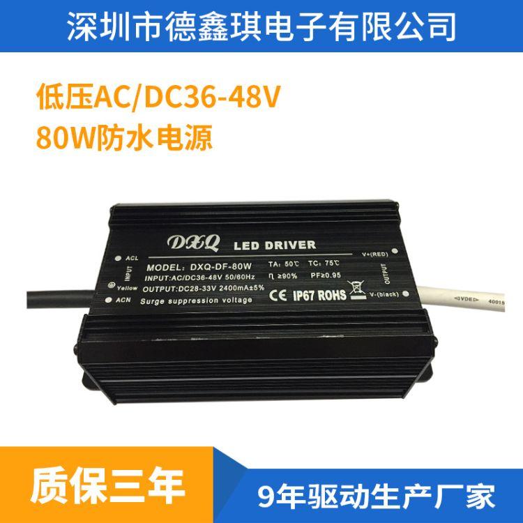 LED低压电源80W防水AC/DC36-48V工矿灯地埋灯平板灯吊灯恒流驱动