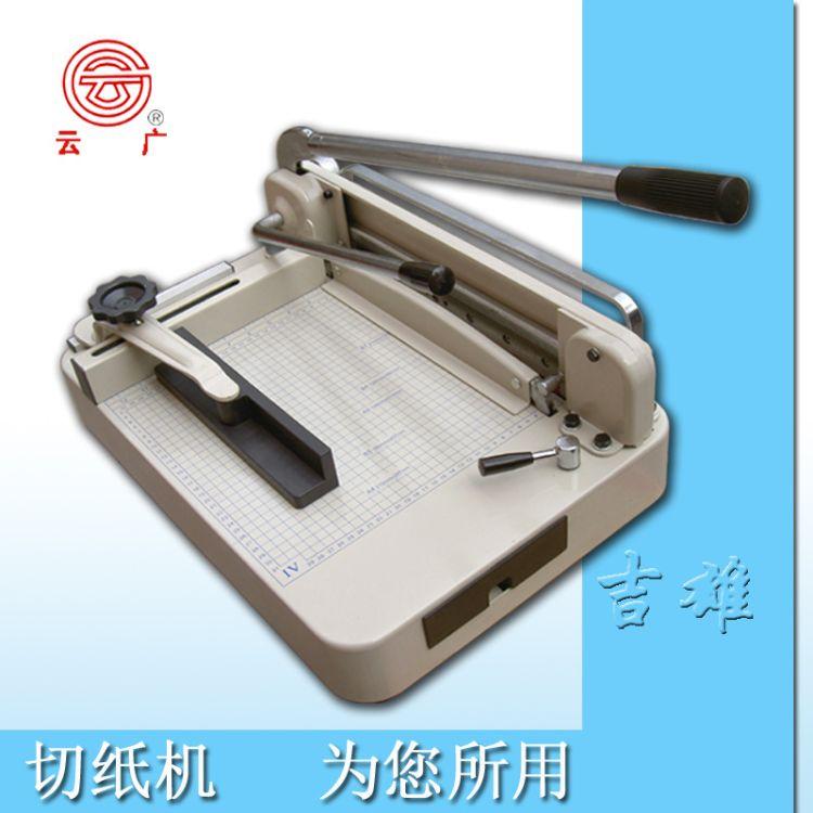云广868A4 手动切纸刀 切纸机 868型A4 标书相册菜谱 厚层切纸刀