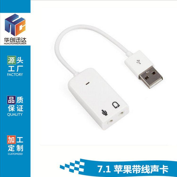 苹果声卡 带线7.1USB声卡  USB SOUND CARD 电脑外置声卡