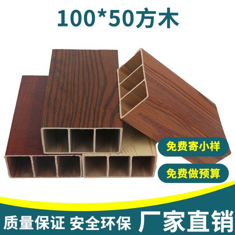合肥生态木厂家家直销 绿宝生态木吊顶 100*50方木方通隔断吊顶立柱 酒店宾馆装饰材料