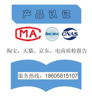 欧盟CE认证 商城质检报告 ISO体系认证 AAA信用服务