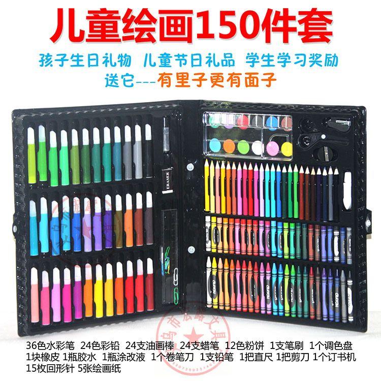 微商爆款150支画笔 美术绘画涂鸦水彩笔150件套 儿童节礼品礼物